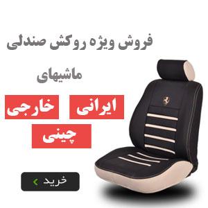 فروش ویژه روکش صندلی