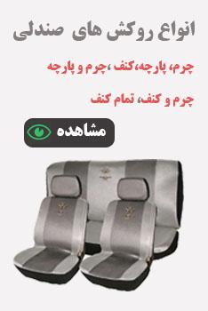 انواع روکش های صندلی