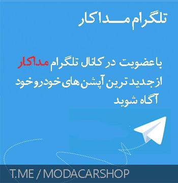 تلگرام مداکار