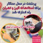 امکان پرداخت در محل برای استانهای البرز و تهران
