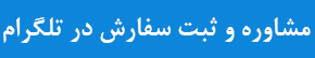 تلگرام مودا کار