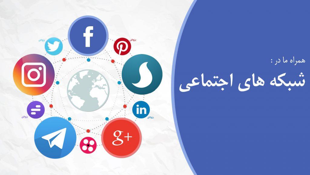 شبکه های اجتماعی مداکار